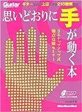 ギター・マガジン 思いどおりに手が動く本 ~3ステップアップ式弱点克服セミナー(CD付き) (リットーミュージック・ムック)