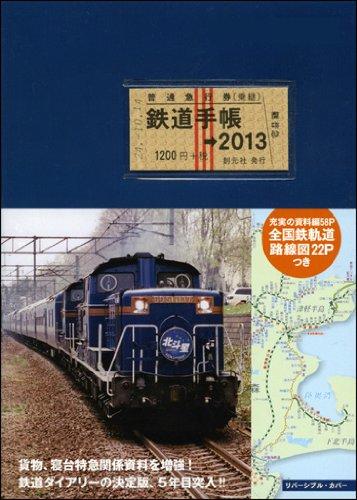 鉄道手帳[2013年版]