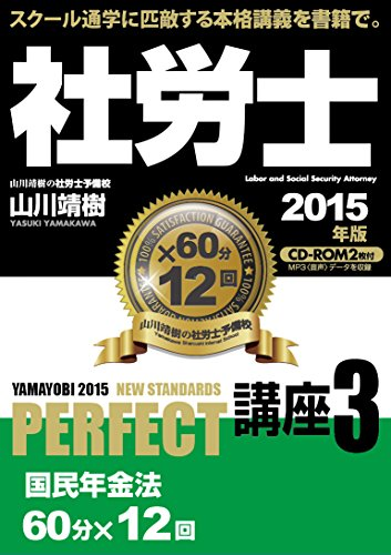 【CD-ROM2枚付】社労士PERFECT講座 3(国民年金法)2015年版 山川社労士予備校