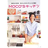 MOCO'Sキッチン (日テレBOOKS)