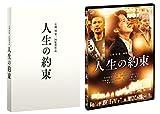 �l���̖� (���ؔ�)(�{��DVD+���TDVD)