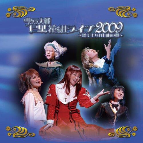 サクラ大戦・巴里花組ライブ2009 ~燃え上がれ自由の翼~