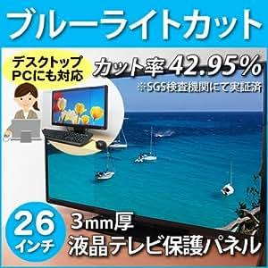 【3mm厚】ブルーライトカット液晶テレビ保護パネル26型【カット率42.95%】(26インチ)(26MBL)