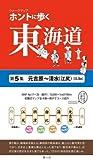 『ホントに歩く東海道(ウォークマップ)第5集:元吉原〜清水<江尻>』風人社