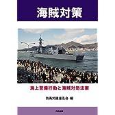 海賊対策 [海上警備行動と海賊対処法案]