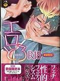 【18禁・数量限定本】エロとろ R / 阿仁谷ユイジ他 のシリーズ情報を見る