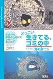 どっこい生きてる、ゴミの中-たくましい海の魚たち- (「生きもの摩訶ふしぎ図鑑」シリーズ)