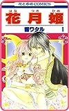 【プチララ】花月姫 story02 (花とゆめコミックス)