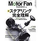 Motor Fan illustrated VOL.56―図解・自動車のテクノロジー (モーターファン別冊)