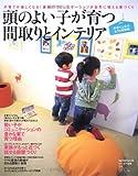 頭のよい子が育つ間取りとインテリア―子育てが楽しくなる!家族のコミュニケーションが自然に増える家づくり (saita mook)