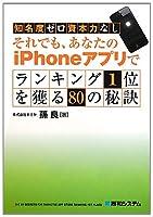 知名度ゼロ資本力なし それでも、あなたのiPhoneアプリでランキング1位を獲る80の秘訣