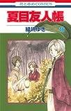 夏目友人帳 16巻 フィギュアストラップ付き限定版 (花とゆめCOMICS)