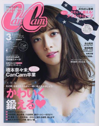 CanCam 2017年3月号 大きい表紙画像
