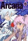 ゼロサムオリジナルアンソロジーシリーズArcana(2) [賊・怪盗](ZERO-SUMコミックス)