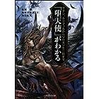 「堕天使」がわかる サタン、ルシフェルからソロモン72柱まで (ソフトバンク文庫)