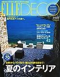 ELLE DECO (エル・デコ) 2010年 08月号 [雑誌]
