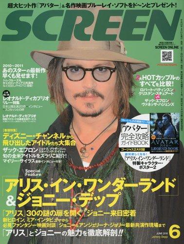 SCREEN ( スクリーン ) 2010年 06月号 [雑誌]