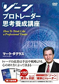 「ゾーン」 プロトレーダー思考養成講座 (<DVD>)