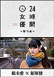 24時間女優-待つ女- ♯8 橋本愛 [DVD]