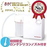 (ロングノズル付き)電動鼻水吸引器 メルシーポット S-502