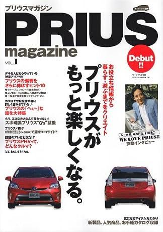 PRIUS magazine vol.1 プリウスオーナーが得する本 (モーターファン別冊)