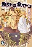 兎オトコ虎オトコ 1 (ショコラコミックス)