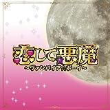 恋して悪魔~ヴァンパイア☆ボーイ~ オリジナル・サウンドトラック