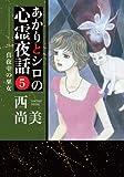 あかりとシロの心霊夜話 5 真夜中の巫女 (LGAコミックス)