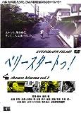 ベリースタートっ![DVD]