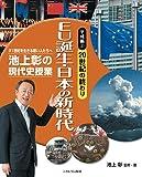 平成編220世紀の終わり EU誕生・日本の新時代 (池上彰の現代史授業——21世紀を生きる若い人たちへ)
