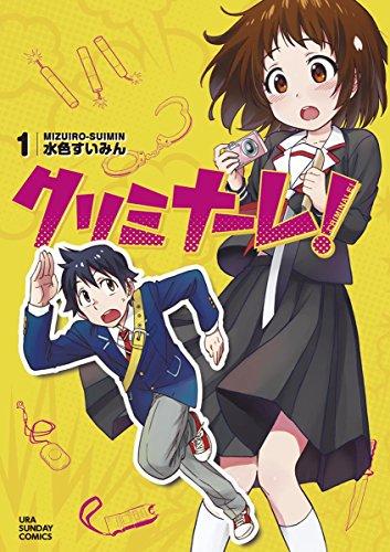 クリミナーレ!(1) (裏少年サンデーコミックス)
