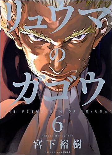 リュウマのガゴウ   6)  ヤングキングコミックス)