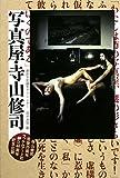 写真屋・寺山修司—摩訶不思議なファインダー