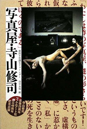 写真屋・寺山修司―摩訶不思議なファインダー