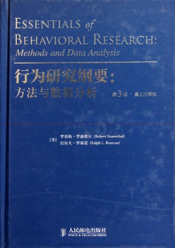 essentials-of-behavioral-research-methods-and-data-analysis-3rd-edition-with-english-annotations-har