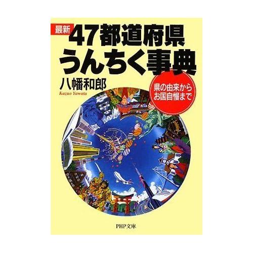 最新 47都道府県うんちく事典 (PHP文庫)