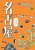 るるぶ たびちょこ 名古屋 (JTBのMOOK)