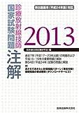 診療放射線技師国家試験問題注解 2013年版