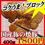 じっくり味付けした国産豚のこだわり手作り焼豚(チャーシュー)ブロック 400g