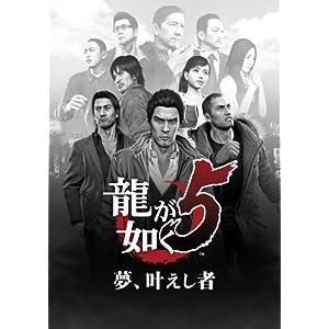 龍が如く5 夢、叶えし者 (2012年12月発売予定)