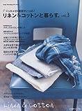 リネン&コットンと暮らす。 vol.3—ハンドメイド雑貨がいっぱい (3) (Heart Warming Life Series)