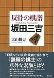 反骨の棋譜 坂田三吉