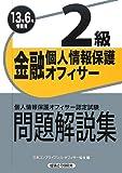 金融個人情報保護オフィサー2級問題解説集〈2013年6月受験用〉