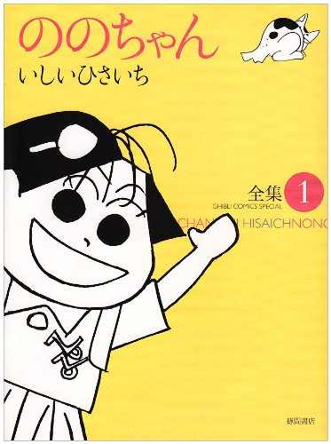 ののちゃん (全集1) (Ghibli comics special)