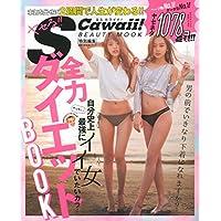 S Cawaii! DIET MOOK 表紙画像