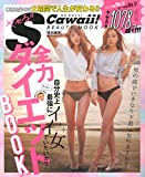 S Cawaii! 特別編集 全力 ダイエットBOOK (主婦の友生活シリーズ)
