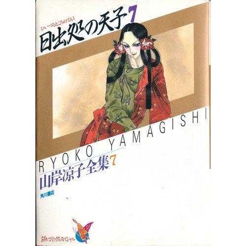 日出処の天子 (7) (あすかコミックス・スペシャル―山岸凉子全集)