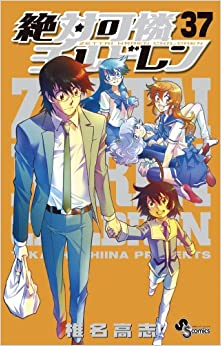 37] Limited Editon: Takashi Shiina: 9784091591807: Amazon.com: Books