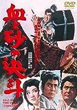 血と砂の決斗[DVD]