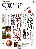 東京生活 no.13 (2006)—ゆとりある東京暮らし (13) (エイムック 1216)